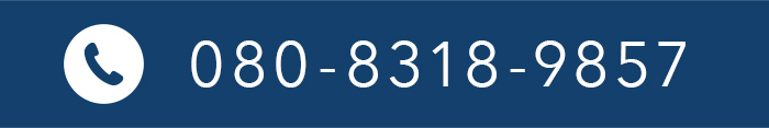 電話番号 080-8318-9857