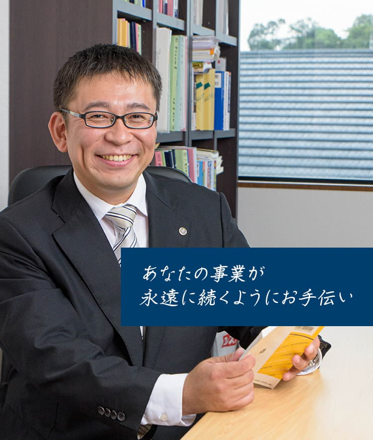 TO MAKE YOUR BUSINESS MUSCLAR 枚方の税理士事務所 たかおひでき税理士事務所